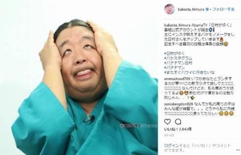 日村勇紀 神田愛花 結婚 結婚式 設楽統 バナナムーンGOLD 日村がゆく