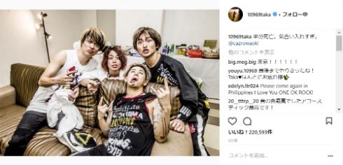 ONE OK ROCK ワンオク Taka ライブ後 半分死亡
