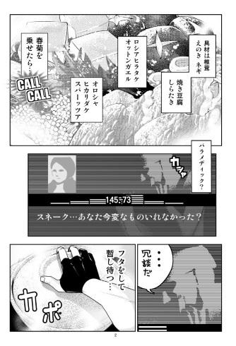ゆるキャン△ メタルギアソリッド スネーク