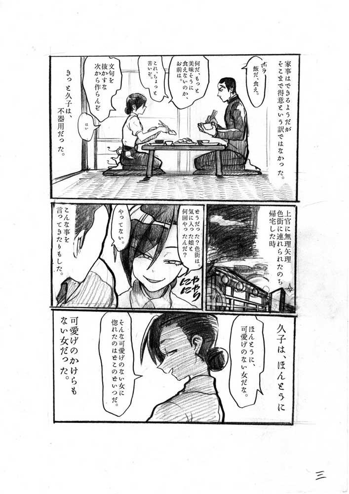 結婚生活でのエピソードでは「可愛げのない」久子の姿が