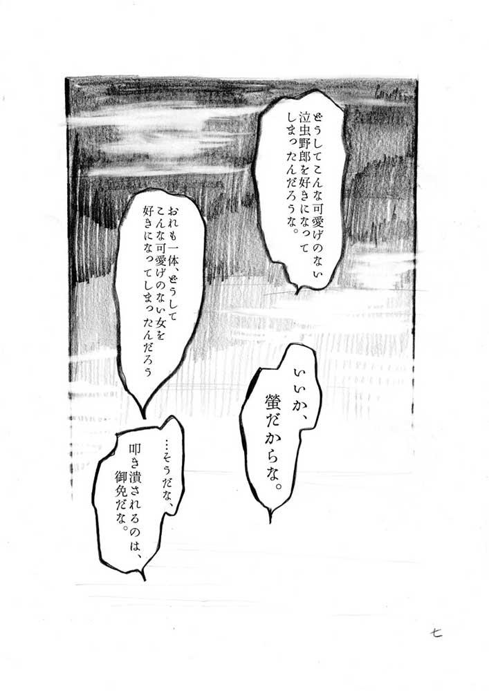「いいか、螢だからな」と言う久子と約束する勇