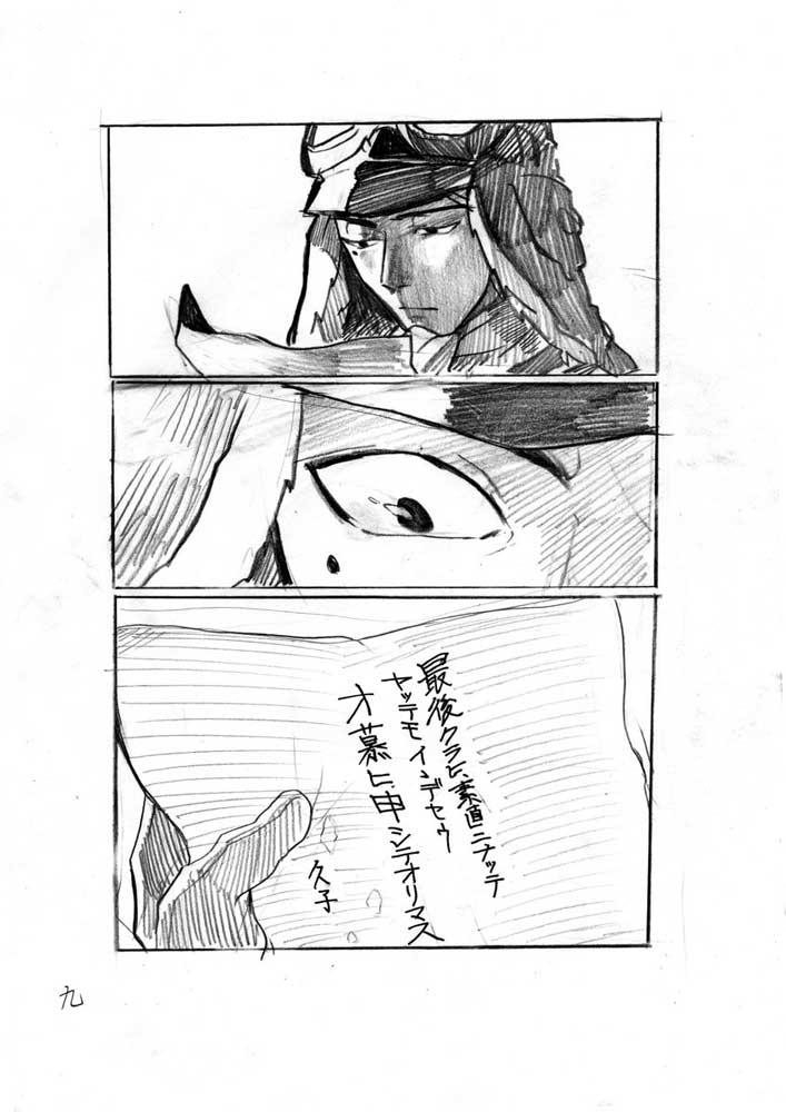 するとそこには久子からの素直な言葉が