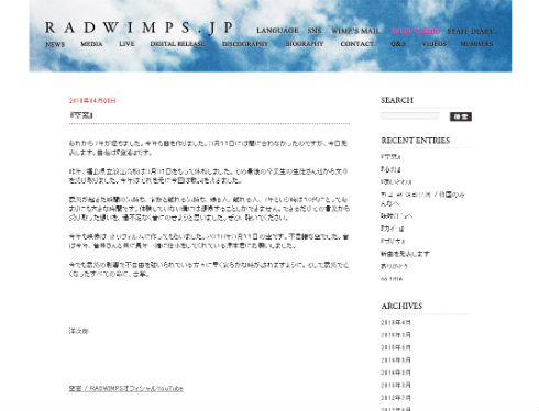 RADWIMPS 空窓 東日本大震災 3.11 野田洋次郎 YouTube コトリフィルム
