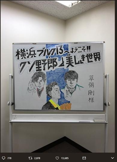 香取慎吾 クソ野郎と美しき世界 舞台あいさつ 激ヤセ 劇場公開
