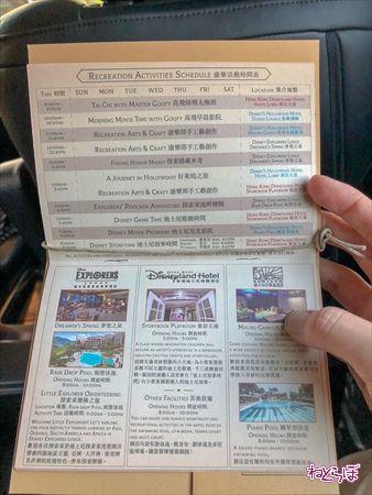 香港ディズニーランド 冒険の書