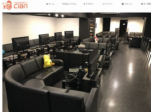 ACCS 大阪 ゲームバー 3店 家庭用ゲームソフト 無許諾 上映 閉店