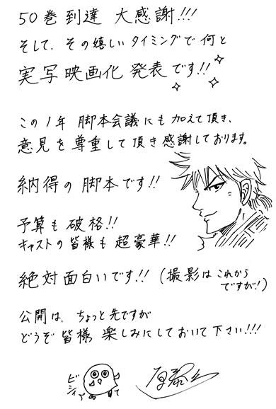 キングダム 実写映画化 原泰久 漫画 週刊ヤングジャンプ