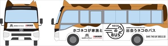 ネコのバスで譲渡会
