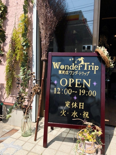雑貨店「Wonder Trip(ワンダートリップ)」
