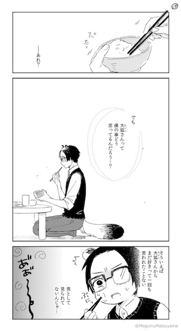 Twitter漫画 松山恵 狐と狸の化かし愛