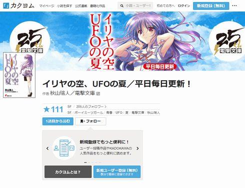 イリヤの空、UFOの夏 ライトノベル 秋山瑞人 カクヨム 公開 無料 連載