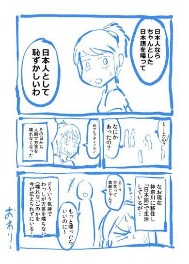 方言を話さない理由 日本語 漫画