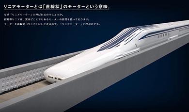 リニア中央新幹線 L0系