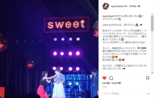 小嶋陽菜 AKB48 パイ投げ 誕生日 sweet