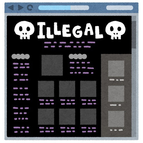 海賊版サイト ブロッキング