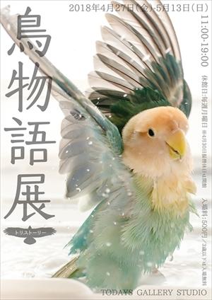 鳥物語トリストーリー展