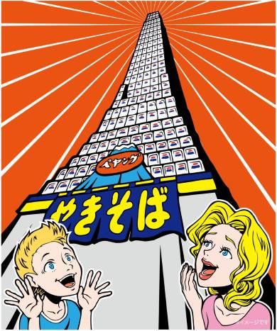 まるか食品 ペヤング タワー EXPASA足柄