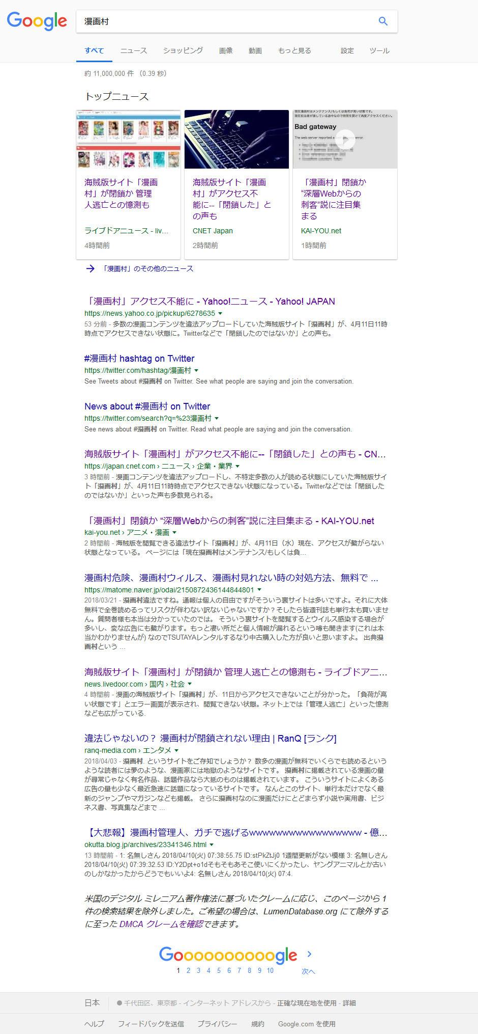 Googleで「漫画村」を検索したところ。漫画村トップページはヒットせず