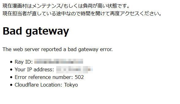 作品ページは4月11日未明ごろからアクセスできない状態に