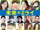 細田守最新作「未来のミライ」が7月20日に公開決定! 主人公の4歳男児は声優初挑戦の上白石萌歌に
