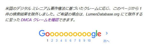 漫画村 Google八分