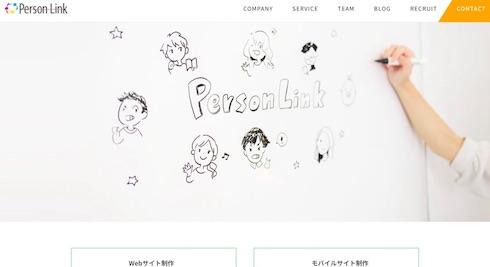 パーソンリンクのホームページの画像