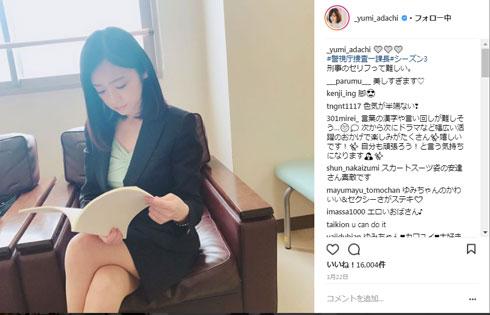 安達祐実 警視庁・捜査一課長season3 スーツ テレビ朝日