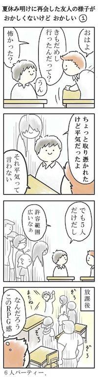 漫画1つ目