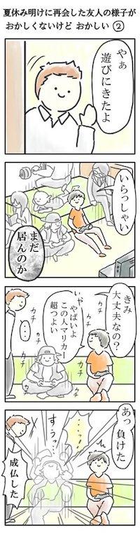 漫画2つ目