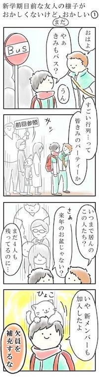 漫画3つ目