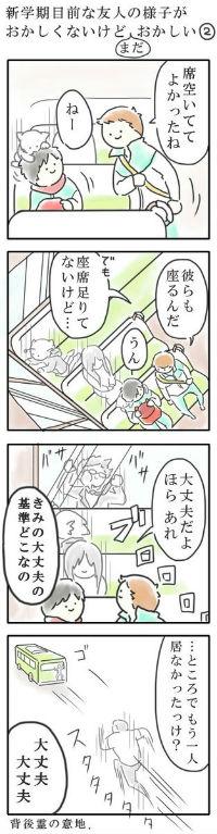 漫画4つ目