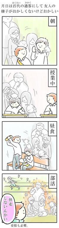漫画5つ目
