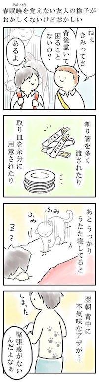 漫画6つ目