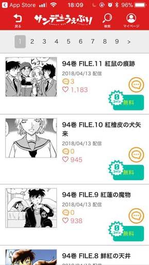サンデーうぇぶり 名探偵コナン 漫画 全巻 無料