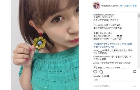 岡井千聖 クロちゃん 安田大サーカス ℃-ute 水曜日のダウンタウン
