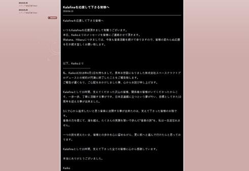 Kalafina Keiko Wakana Hikaru 梶浦由記