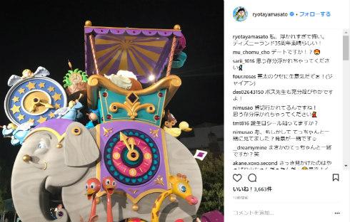 山里亮太 山ちゃん 南海キャンディーズ 東京ディズニーランド TDL
