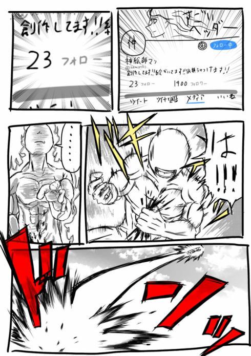 繋がらない神絵師2