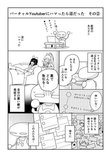 バーチャルYouTuber ハマる 沼 漫画