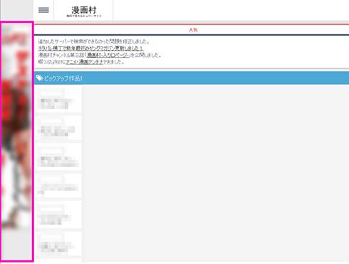 漫画村 マンガ 漫画 まんが 海賊版 海賊版サイト