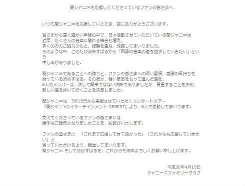 関ジャニ∞ 渋谷すばる 脱退 ジャニーズ