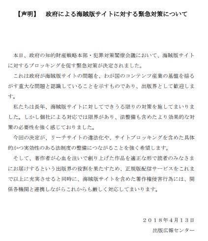 漫画村 anitube サイトブロッキング kadokawa 緊急声明 政府