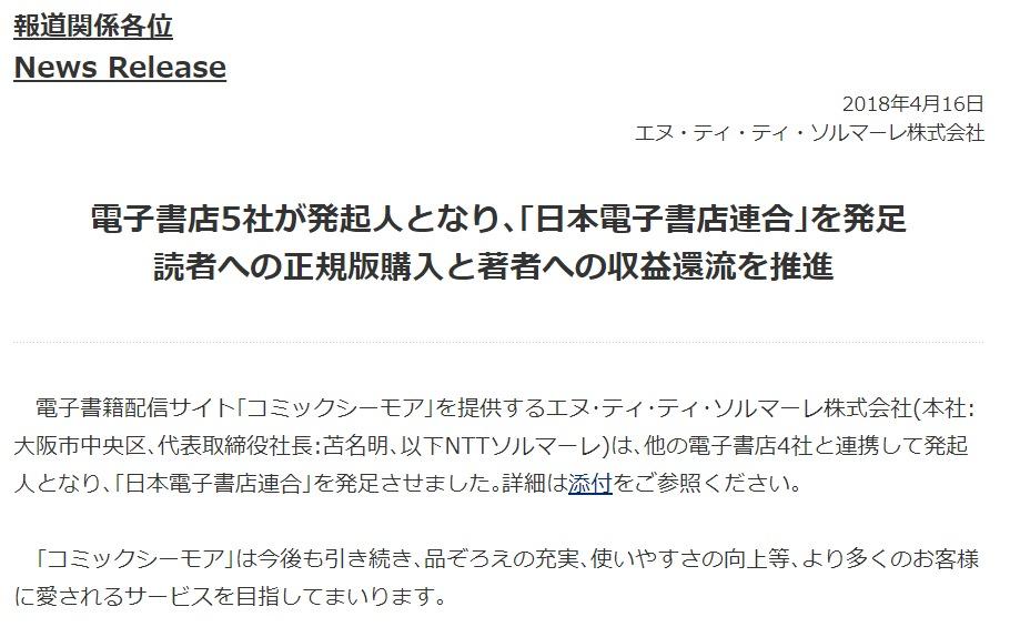 http://image.itmedia.co.jp/nl/articles/1804/16/l_kontake1607966_180416comice01.jpg