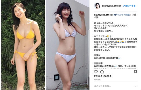 小倉優香 体重 リアル峰不二子 ダイエット