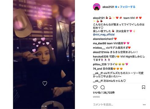 ViVi モデル 女子会 トリンドル玲奈 河北麻友子 藤田ニコル 玉城ティナ