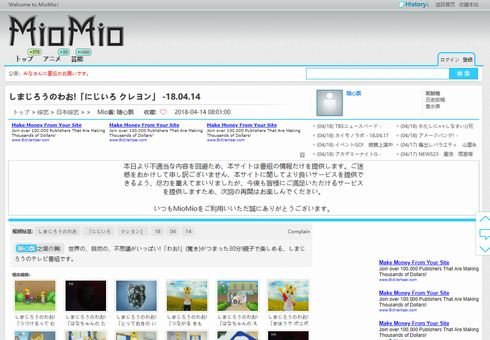Miomio 海賊版 サイト 閉鎖