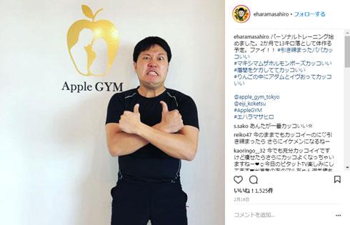 エハラマサヒロ ダイエット 筋肉 AppleGYM 痩せた ジム