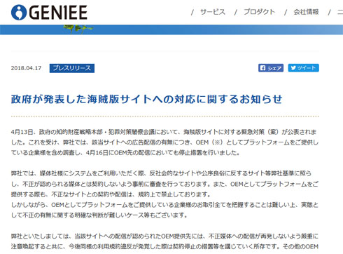 Geniee 広告配信停止
