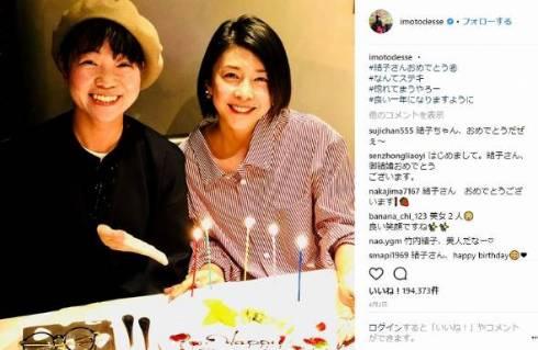 竹内結子 イモトアヤコ ハンターにハント 正装 Instagram ソワソワ