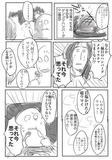 静岡 ソウルフード さわやか 食レポ 漫画